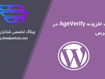 نصب افزونه AgeVerify در وردپرس