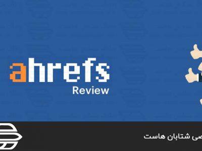 Ahrefs در سئو چیست؟