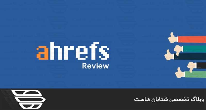 Ahrefs چیست؟
