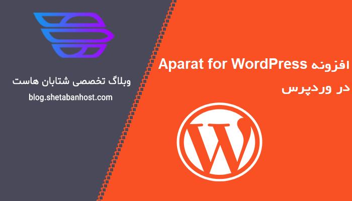 افزونه Aparat for WordPress برای وردپرس