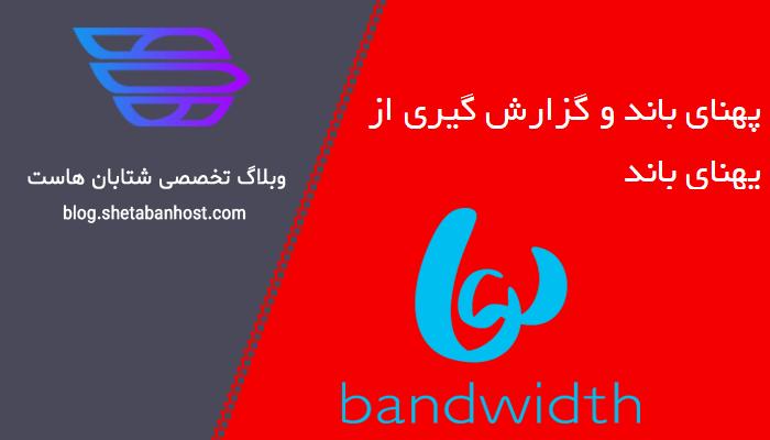 پهنای باند و گزارش گیری از پهنای باند