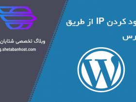 مسدود کردن IP از طریق وردپرس