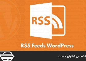 نحوه رفع خطای RSS Feed در وردپرس