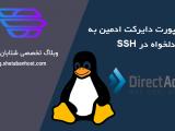 تغییر پورت دایرکت ادمین به پورت دلخواه در SSH