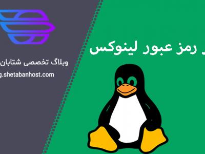 Change Linux password
