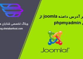 تغییر آدرس دامنه joomla از طریق phpmyadmin