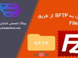 Connect to SFTP via FileZilla