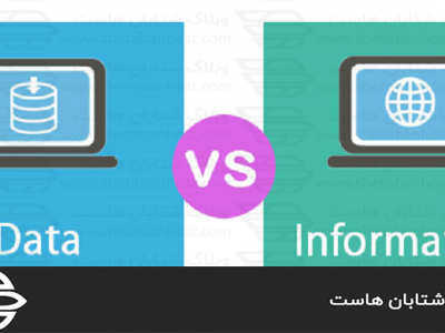 تفاوت داده یا Data با Information یا اطلاعات