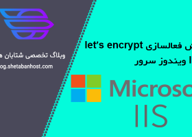 آموزش فعالسازی let's encrypt در IIS ویندوز سرور