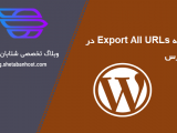 افزونه Export All URLs در وردپرس