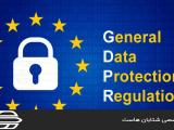قانون GDPR چیست و استفاده از آن چه کاربردی دارد