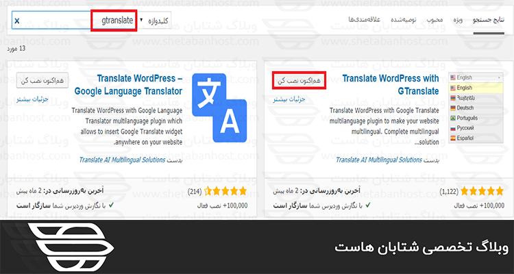 افزونه Gtranslate برای وردپرس