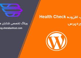افزونه Health Check برای وردپرس