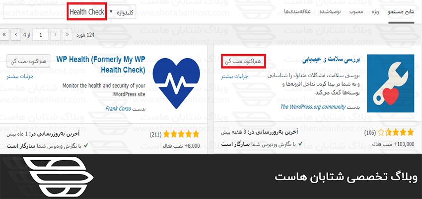 نصب افزونه Health Check در وردپرس