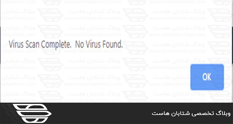 ویروس یابی cpanel