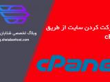 ریدایرکت کردن سایت از طریق cPanel