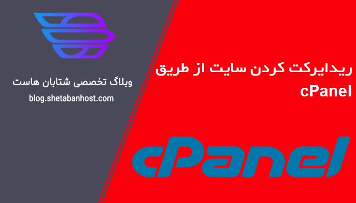 redirect کردن سایت از طریق cPanel