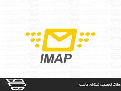 پروتکل IMAP چیست؟