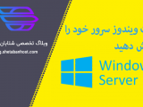 Increase the security of your Windows server
