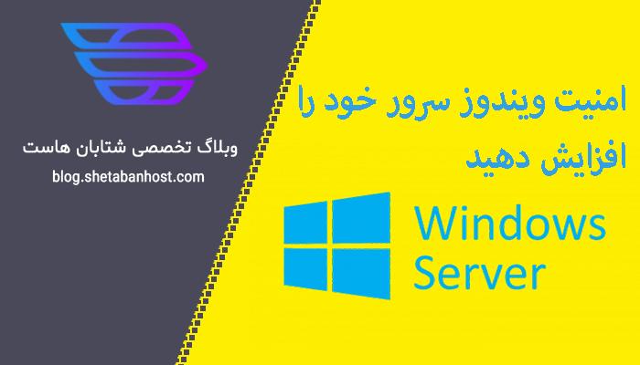 امنیت سرور ویندوز خود را افزایش دهید