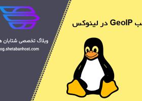 نصب GeoIP در لینوکس