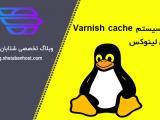 نصب سیستم Varnish cache بر روی لینوکس