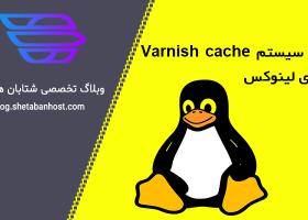 نصب Varnish cache بر روی لینوکس