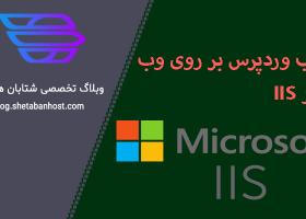 نصب وردپرس بر روی وب سرور IIS