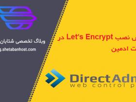 آموزش نصب Let's Encrypt در دایرکت ادمین