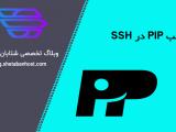 نصب PIP در SSH