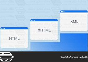 XHTML چیست و چه کاربردی دارد