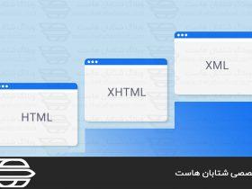 XHTML چیست