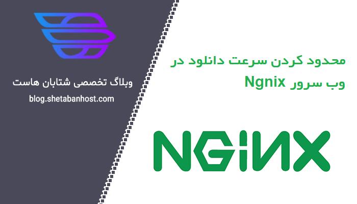 محدود کردن سرعت دانلود در وب سرور Ngnix