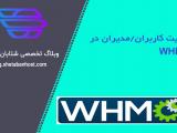 مدیریت کاربران/مدیران در WHMCS