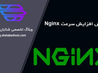 آموزش افزایش سرعت Nginx