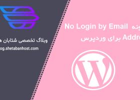 افزونه No Login by Email Address برای وردپرس