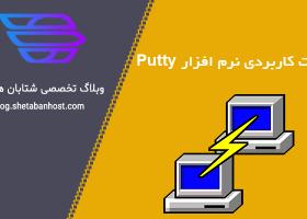 امکانات کاربردی نرم افزار Putty