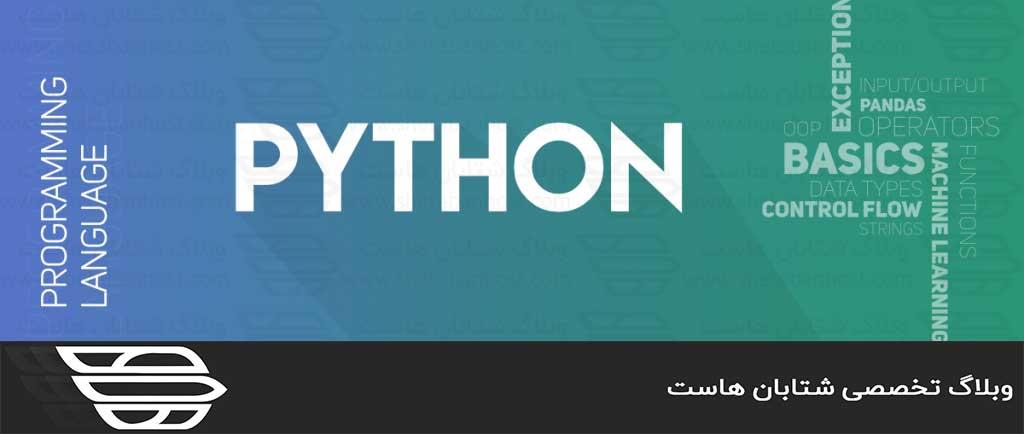 زبان برنامه نویسی پایتون چیست؟