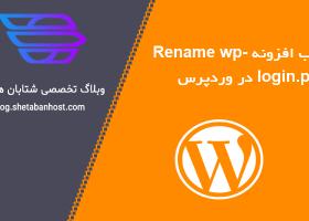 افزونه Rename wp-login.php برای وردپرس