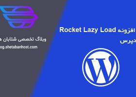 افزونه Rocket Lazy Load برای وردپرس