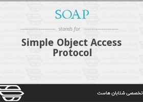 SOAP چیست و چه کاربردی دارد