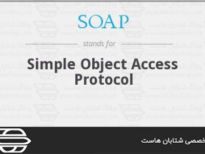 SOAP پروتکل