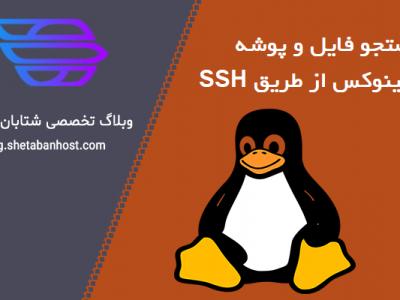 جستجو فایل و پوشه در لینوکس از طریق SSH