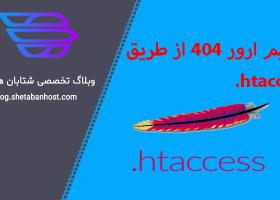 تنظیم ارور ۴۰۴ از طریق htaccess.