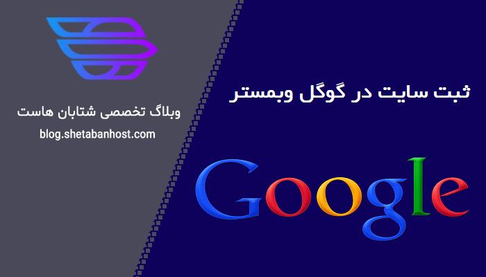 آموزش ثبت سایت در گوگل وبمستر