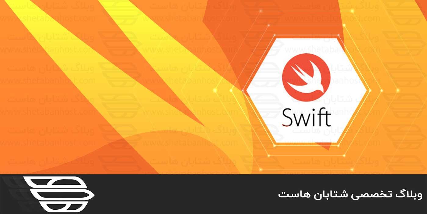 زبان برنامه نویسی Swift چیست