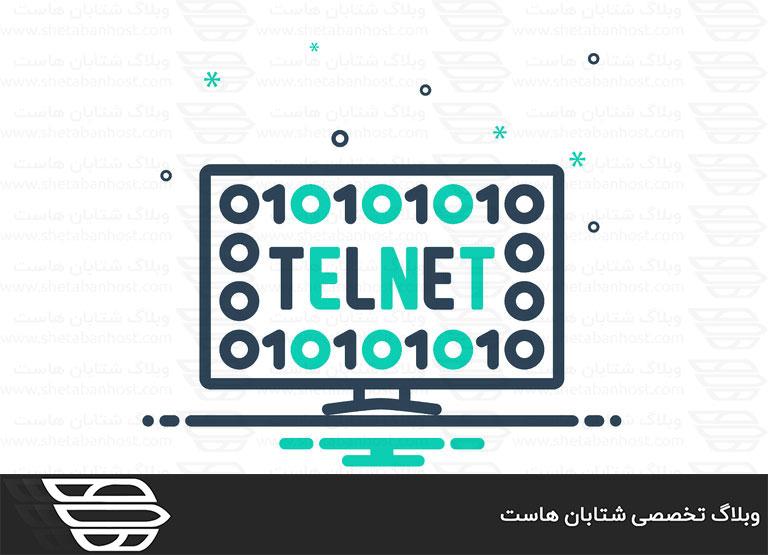 پروتکل Telnet چیست