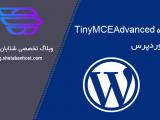افزونه TinyMCE Advanced برای وردپرس
