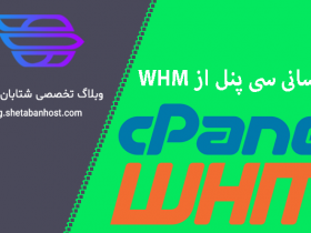 Updated cPanel from WHM