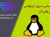 بروزرسانی سرور لینوکس و پکیچ های آن